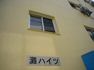 改修後Fタイプの窓
