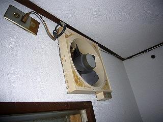 改修前の換気扇