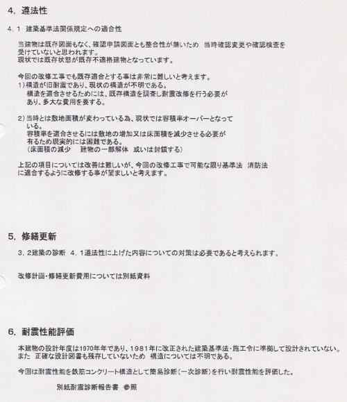 yamanouchi_sindan3.jpg