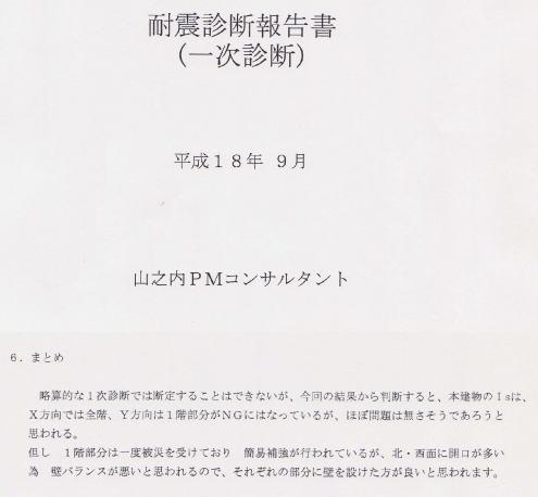 yamanouchi_taisin.jpg
